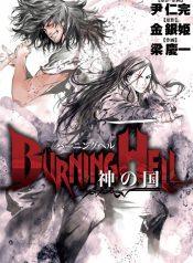 burninghell-cover-cornie