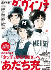 mix-cover-cornie