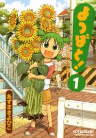 200px-Yotsuba&-vol1cover-jp